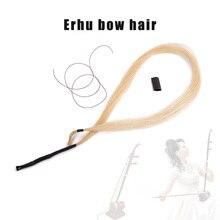 Скрипка Альт Виолончель Erhu лук волоски музыкальный инструмент Аксессуары для струнных частей YA88