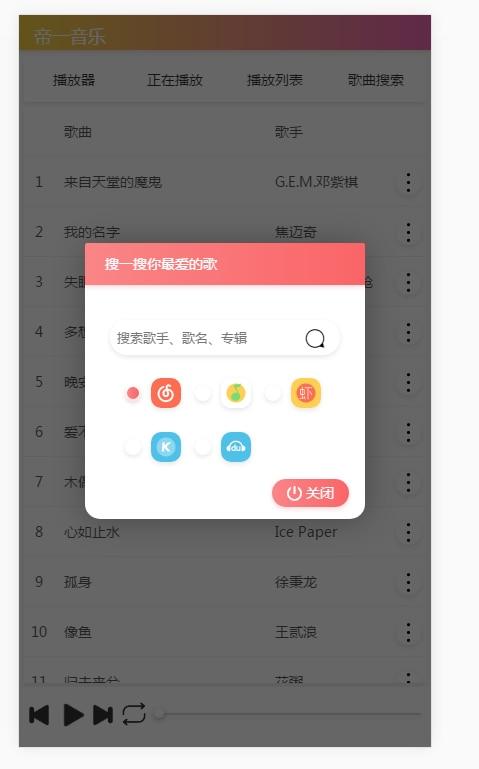 帝一发漂亮UI音乐网站源码最新修复版首发