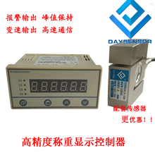 Weighing sensor pressure weighing display controller batching controller quantitative packaging force value display instrument