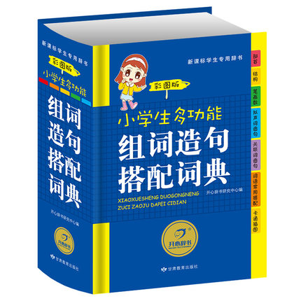 Multiple Functions Of Primary School Students Dictionary For Words Collocation And Making Sentence Language Tool Best Book