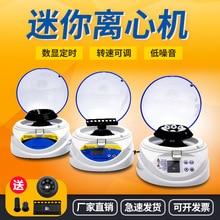 Мини-Центрифуга Скорость регулируемый таймер высокоскоростная центрифуга
