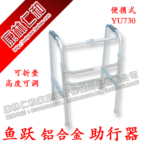 rehabilitation portable folding Lightweight Portable aluminum alloy light household help line device yu730 mobility aids walker