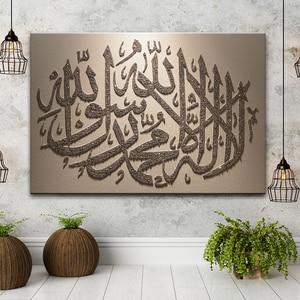 Мусульманская религия постер на библейскую тему стены искусства исламский Аллах Коран Холст Картина 1 шт. HD принт прикроватная домашний Дек...