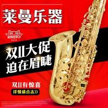 Lehmann musical instrument e alto saxophone tenor saxophone double mouthpiece professional grade