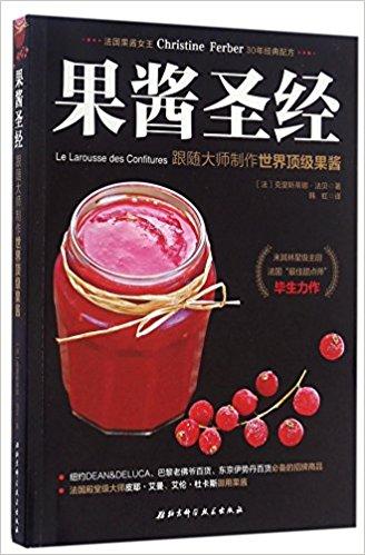 The Collection of Jams (Make World Top Jams with Masters) (Chinese Edition)  The Collection of Jams (Make World Top Jams with Masters) (Chinese Edition)