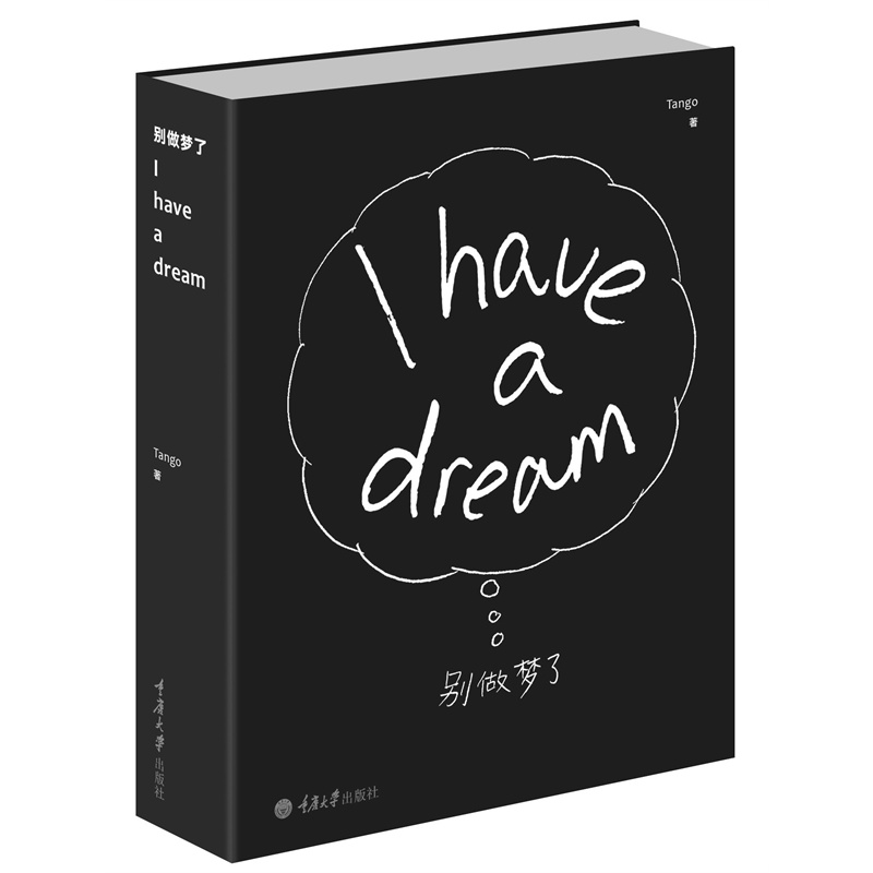 New Comic picture book Humorous cartoon books hilarious life reading black humor-Tango I Have A Dream book for adult