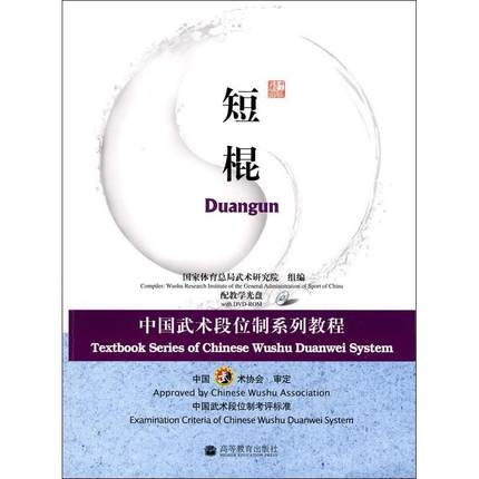 Chinese Kung Fu Book, Learning Duan Gun, Learn Chinese Action Chinese Culture Book with CD chinese language learning book a complete handbook of spoken chinese 1pcs cd include
