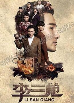 《李三枪》2017年中国大陆剧情电视剧在线观看