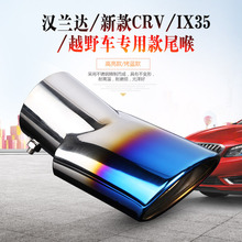 Automobile Exhaust Tip Tail Pipe Muffler for highlander New CRV IX35 SUV