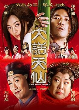 《大话天仙》2014年中国大陆,香港喜剧,奇幻,古装电影在线观看
