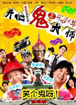 《开心鬼大师之开心过大年》2016年中国大陆喜剧电影在线观看