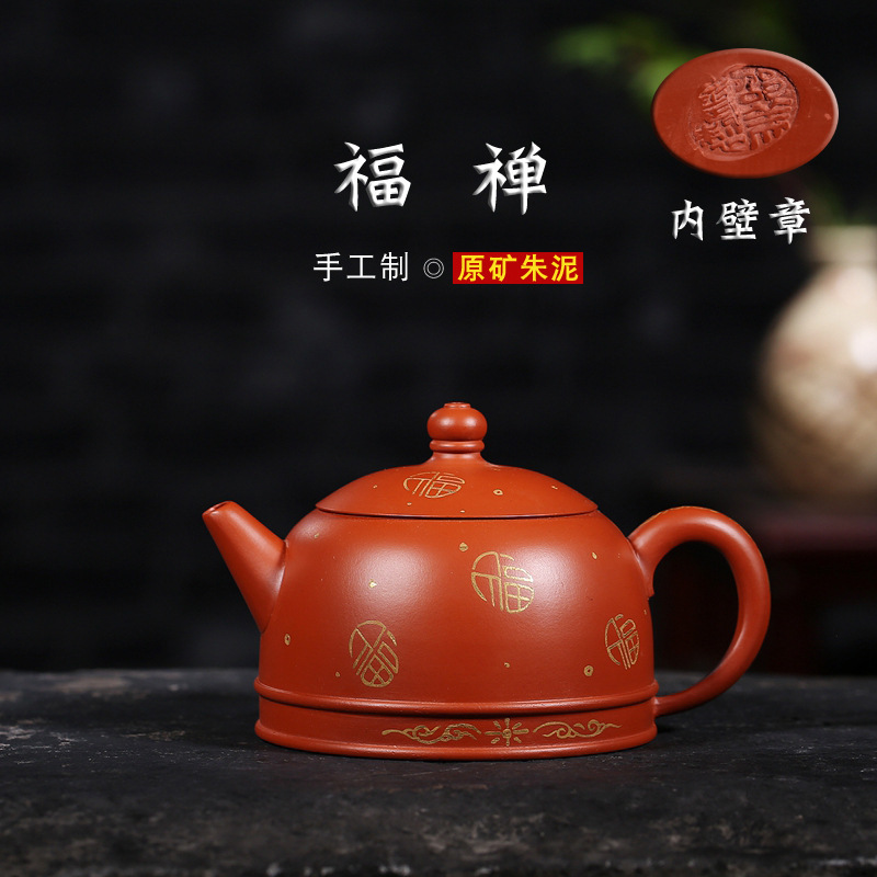 Products Famous Yixing Raw Ore Cinnabar Dark-red Enameled Pottery Teapot Fu Zen Surface Trace A Design In Gold TeapotProducts Famous Yixing Raw Ore Cinnabar Dark-red Enameled Pottery Teapot Fu Zen Surface Trace A Design In Gold Teapot