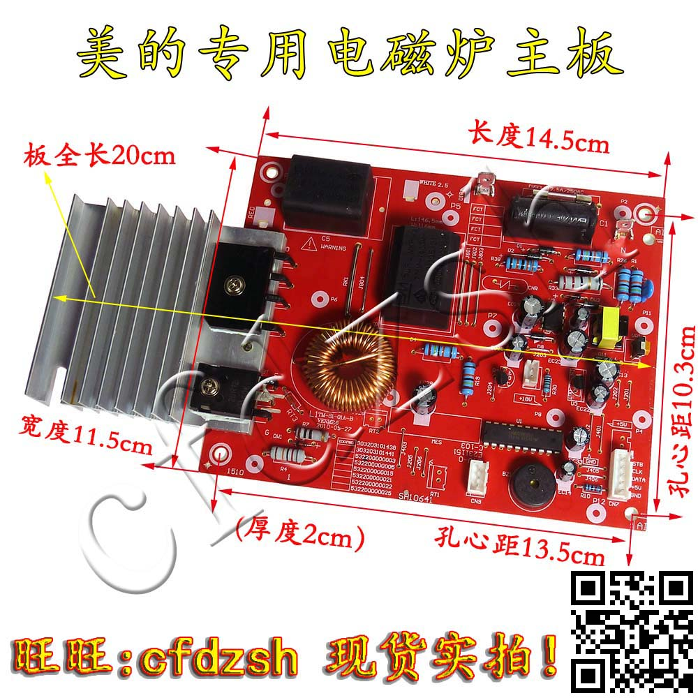 New induction cooker motherboard 5 pin computer board induction cooker general board circuit board SH SK