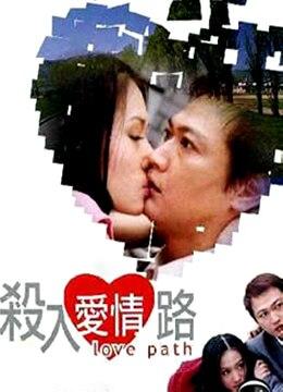 《杀入爱情路》2002年香港电影在线观看