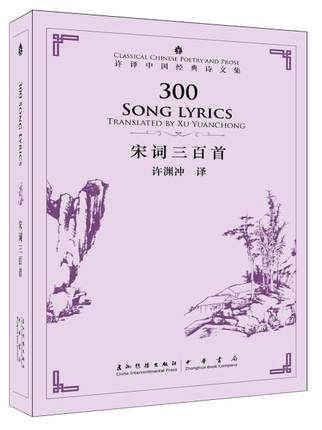 Bilingual 300 Song Lyrics In Chinese And English By Xu Xuan Chong