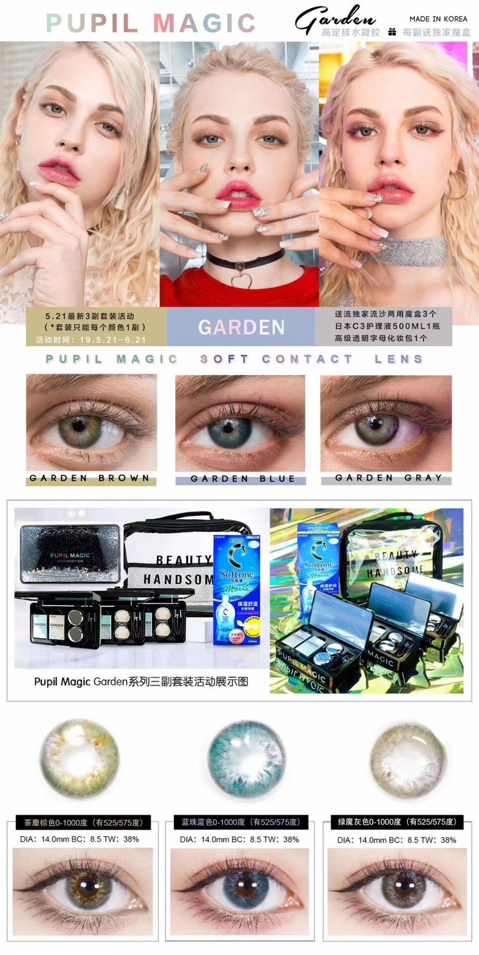 """Pupil Magic瞳术花园系列5.21""""我爱你""""最新活动"""