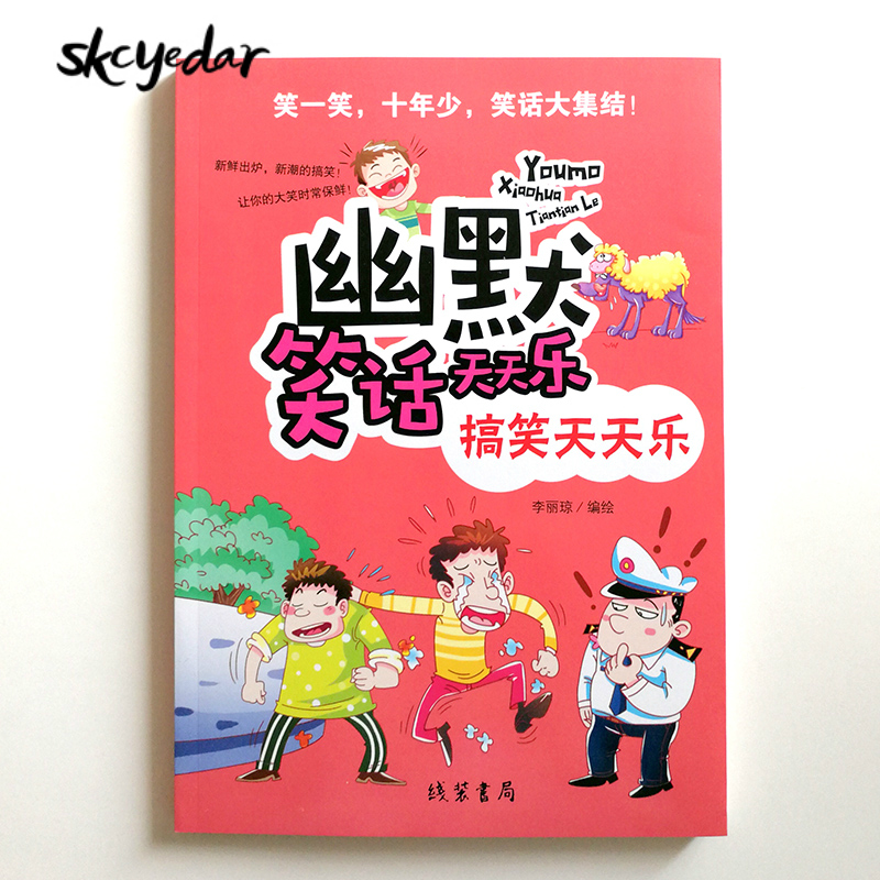 Happy Everyday Collection Of Humorous Short Stories Chinese Comic Book Funny Story Book Chinese No Pinyin