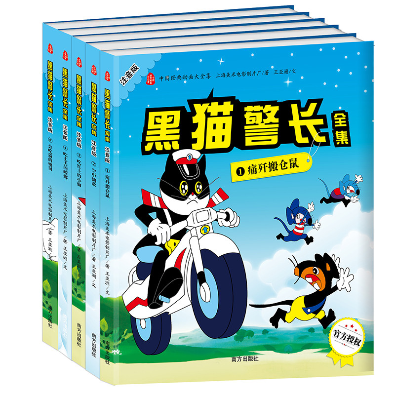 5pcs/set Chinese Classic Animation Black Cat Sheriff Chinese Pinyin Picture Book For Children Adult Libros Bedtime Story
