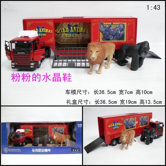 Alloy car model toy car stacking container car animal car circus wagon