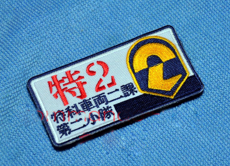"Anime Patlabor 4"" Cosplay Embroidered Patch Sew On Badge Applique Collection Arm Bedge Collectible Costume Accessories Men Women"