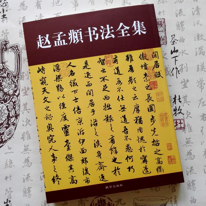 Chinese calligraphy book  The complete works of Zhao Mengtiao's Calligraphy