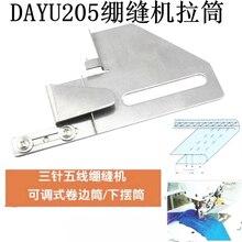 DAYU 205 папка регулируемая ткань руководство JinLei hemmer используется для 2 или 3 иглы CoverStitch машина