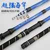 Carbon Sea Rod Fishing Rod Sea Rod Brilliant Pitching 3 6 M 3 0 M Fishing
