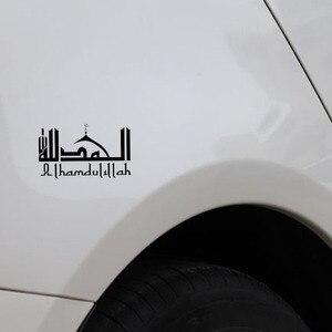 Image 3 - YJZT 17CM * 10.2CM Alhamdulillah Hồi Giáo Nghệ Thuật Thư Pháp Xe Ô Tô Vincy Đề Can Đen/Bạc C3 1225