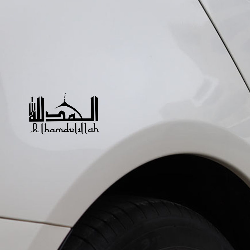 Image 3 - YJZT 17CM*10.2CM Alhamdulillah Islamic Calligraphy Art Car 