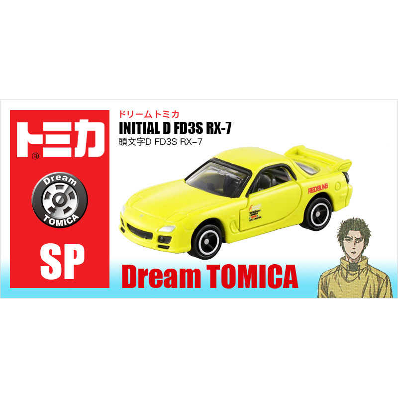 Dream Tomica Car INITIAL D FD3S RX-7 Automotive World Collection Diecast Metal Model Car Kids Toys Gift