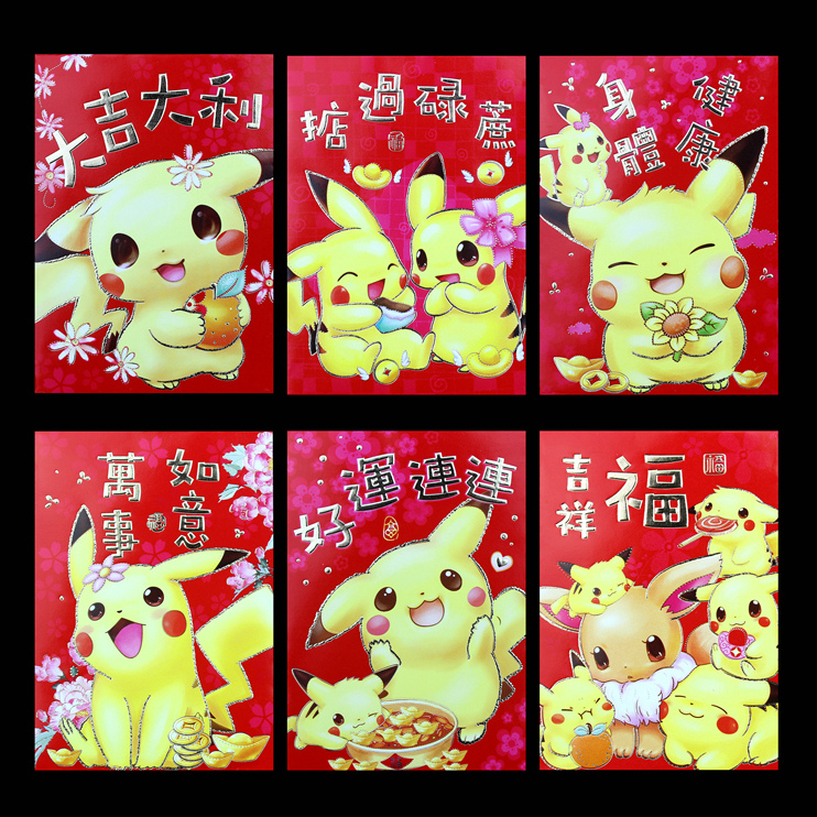 2018 chinese new year red pack cartoon pikachu spring