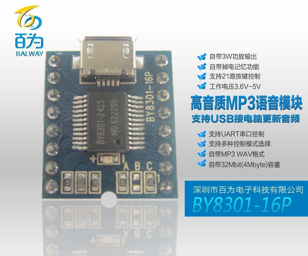 Serial port control voice module /MP3 module / voice play board /32M support USB download BY8301-16P
