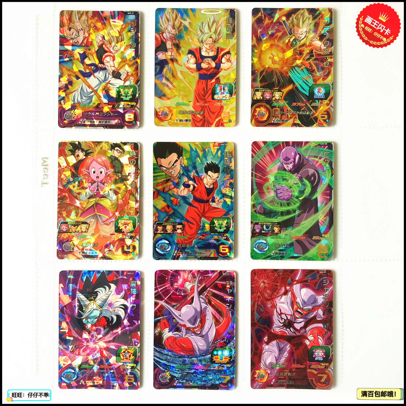 Japan Original Dragon Ball Hero Card SR Flash 3 Stars SH5 Goku Gogeta Hit Toys Hobbies Collectibles Game Collection Anime Cards