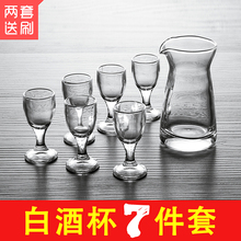 Small wine glass one cup sub hip flask maotai roystered liquor set