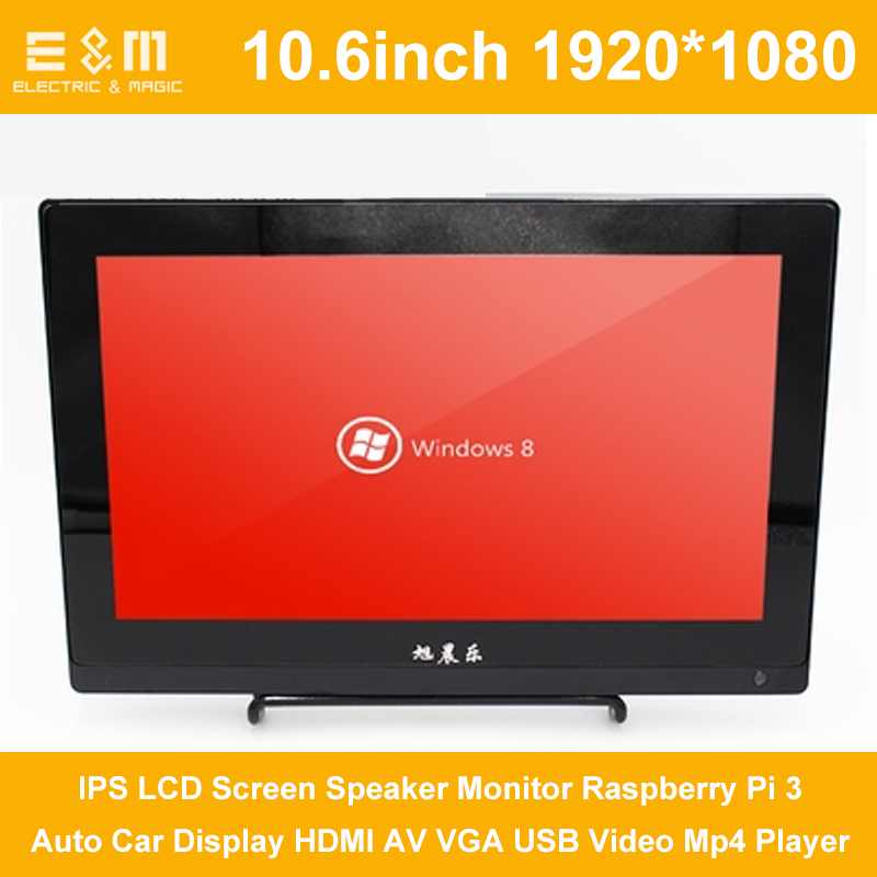 E&M 10.6 Inch 1920*1080 IPS LCD Screen Speaker Monitor Raspberry Pi 3 Auto Car Display HDMI AV VGA USB Video Mp4 Player 1080P
