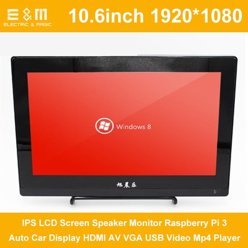 E&M 10.6 Inch 1920*1080 IPS LCD Screen Speaker Monitor Raspberry Pi 3 Auto Car Display HDMI AV VGA USB Video Mp4 Player 1080P