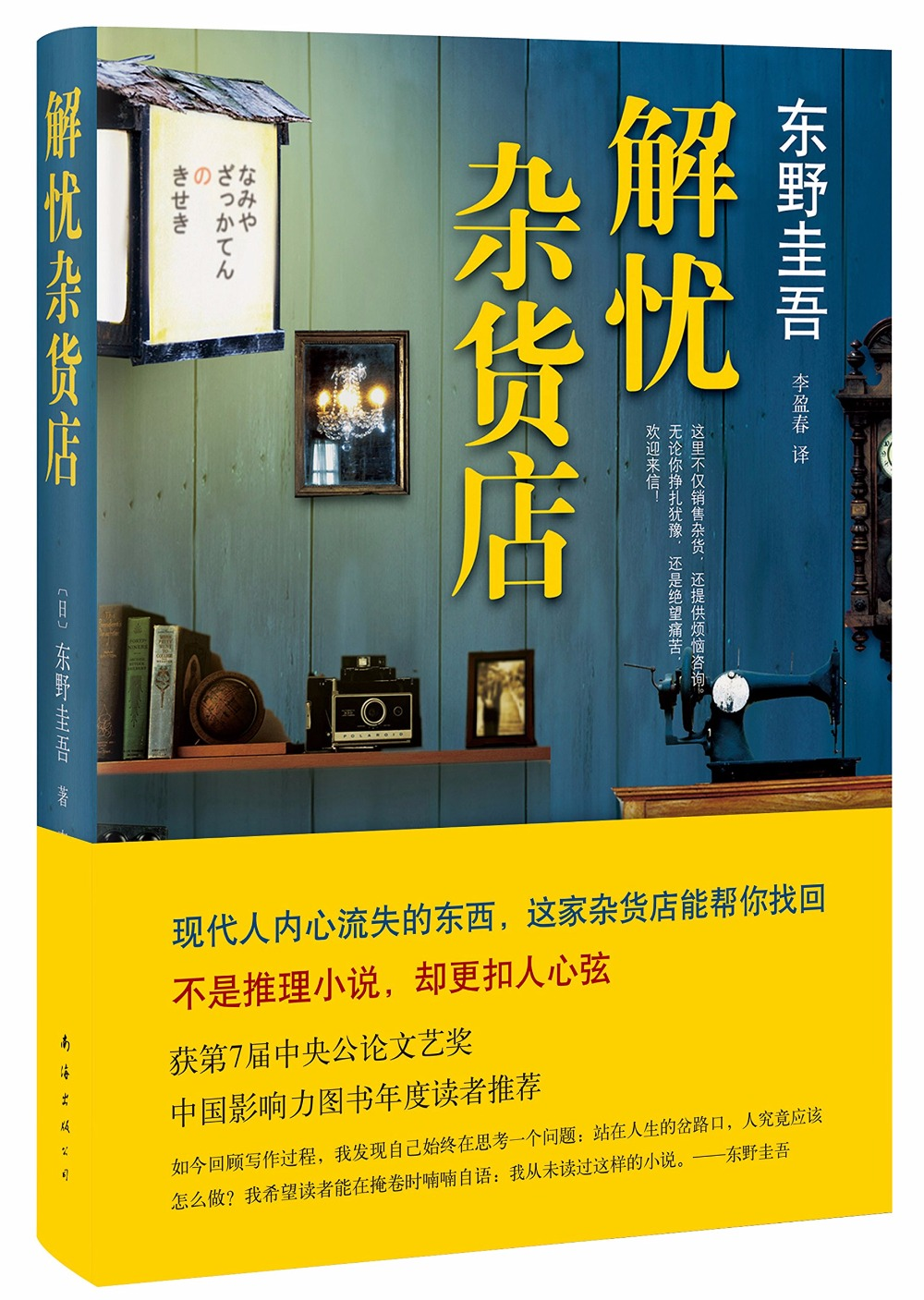 Classic Modern Literature book In Chinese : Unworried Store Mystery fiction book Chinese fiction booksClassic Modern Literature book In Chinese : Unworried Store Mystery fiction book Chinese fiction books