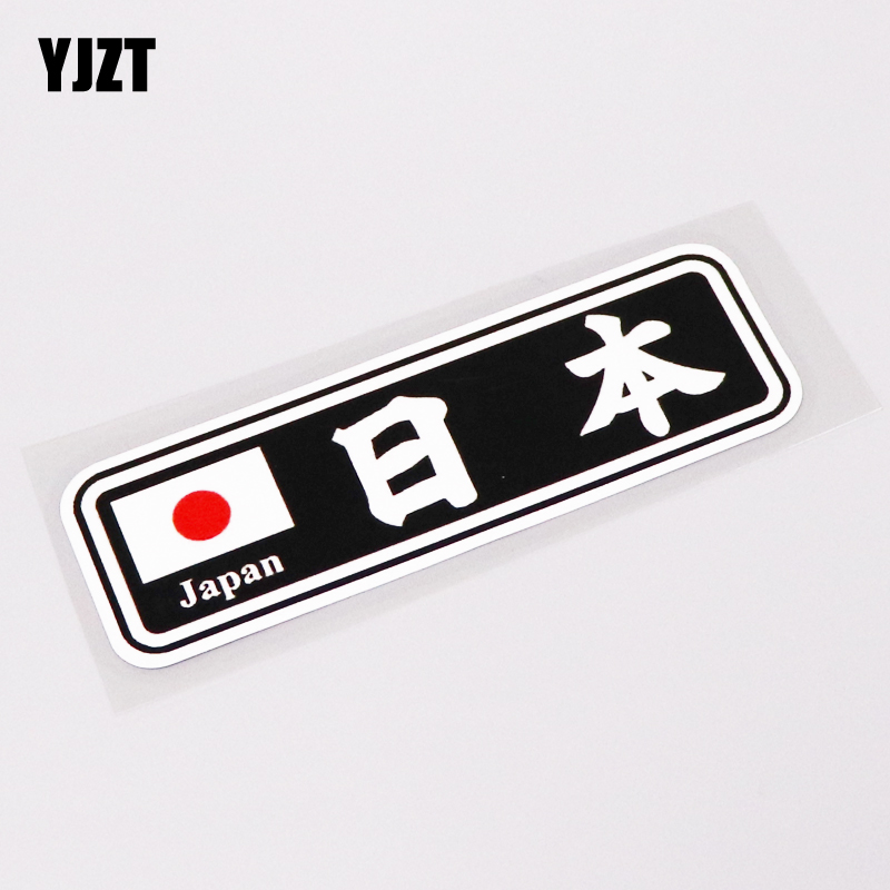 YJZT 12CM*3.7CM Cartoon Japan Motorcycle Car-styling Car Sticker Decal PVC 13-0247