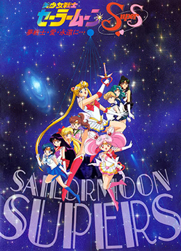 《美少女战士SuperS》1995年日本动画,动作,喜剧动漫在线观看