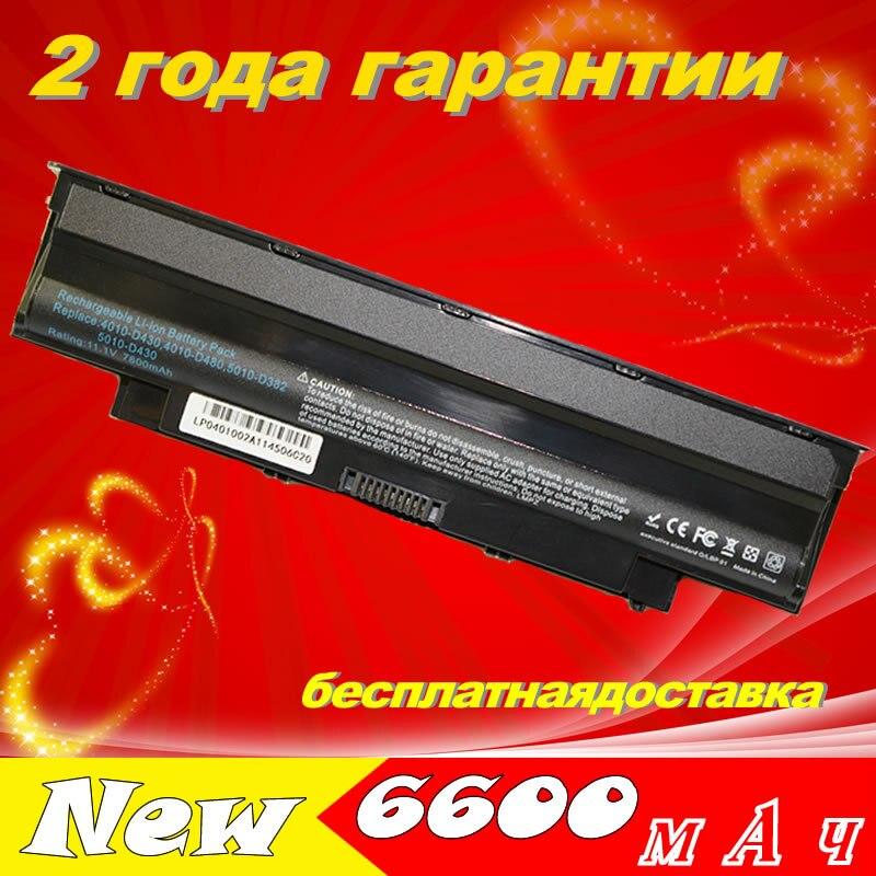 JIGU Laptop battery For dell Inspiron 13R 14R 15R 17R M4040 M4110 M501 M5010 M5110 M5040
