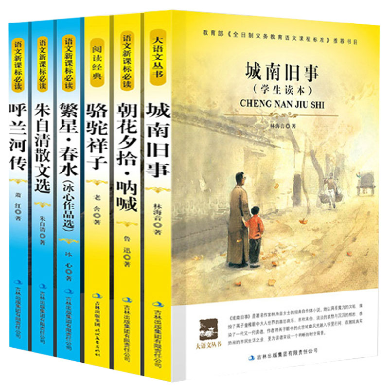 6pcs/set Chinese Literary Readings books Chinese Mandarin classic novels essays book Lao She Zhu Ziqing Lu Xun famous works image