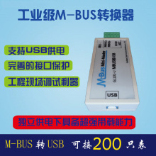 MBUS/M-BUS to USB converter USB-MBUS meter reading communication USB power-supply can receive 200