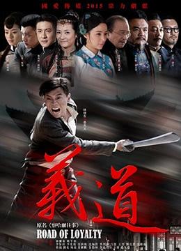 《我是爷》2016年中国大陆剧情电视剧在线观看