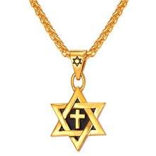 Звезда Давида крест искусственные еврейские украшения для женщин
