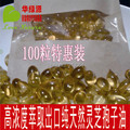 Envío libre 0.5g * 100 cápsulas Ganoderma lucidum/reishi esporas cápsula suave del aceite de productos de cuidado de la salud