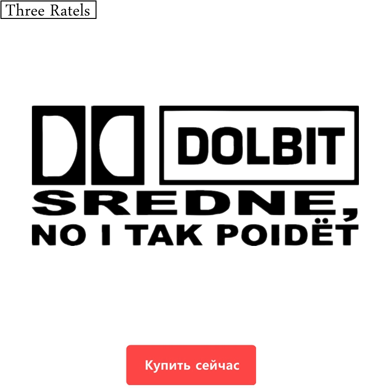 Three Ratels TZ-509 10.7*25cm 1-5 Pieces  DOLBIT SREDNE NO I TAK POIDET Car Sticker And Decals Funny Stickers