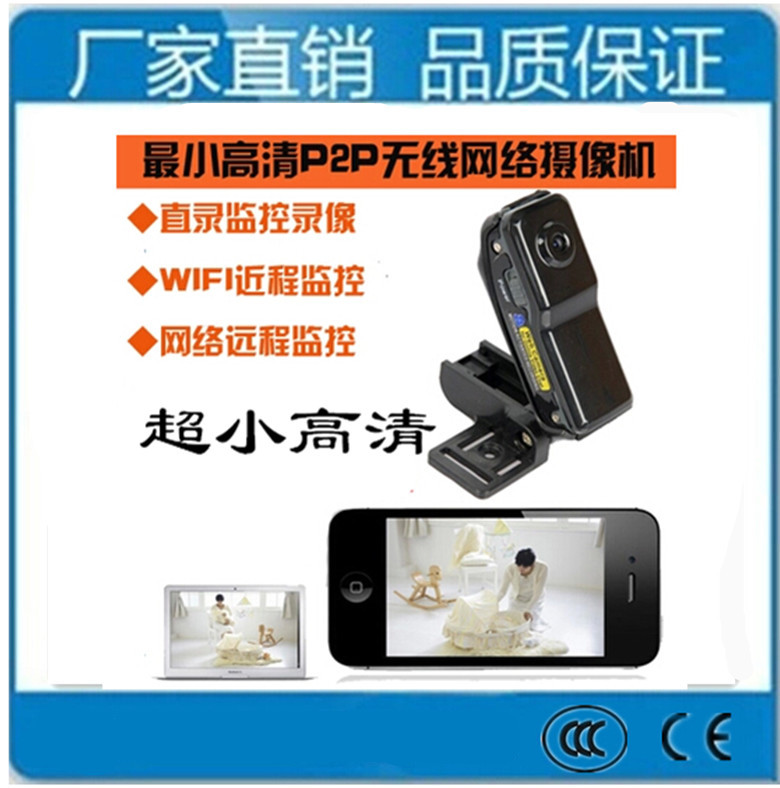 Mobile phone remote monitoring WIFI camera HD --- camera +--- DV wireless camera head