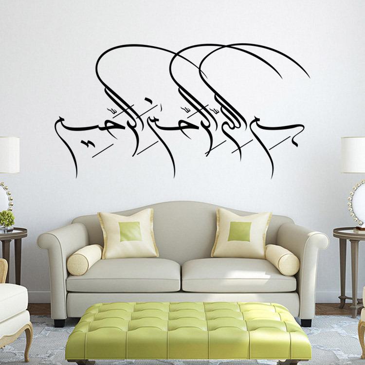 New Al hamdu lillah Islamic Muslim Calligraphy Bismillah Wall Sticker Room Decal Words Decor A9 048 in Wall Stickers from Home Garden