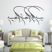New Al hamdu lillah Islamic Muslim Calligraphy Bismillah Wall Sticker Room Decal Words Decor A9-048