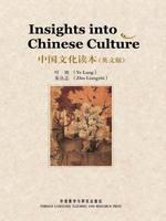 Insights in Chinese Culture 6 language paper back раскраски книга для детей и взрослых знания бесценны и без границ 48